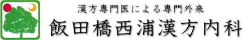 飯田橋西浦漢方内科